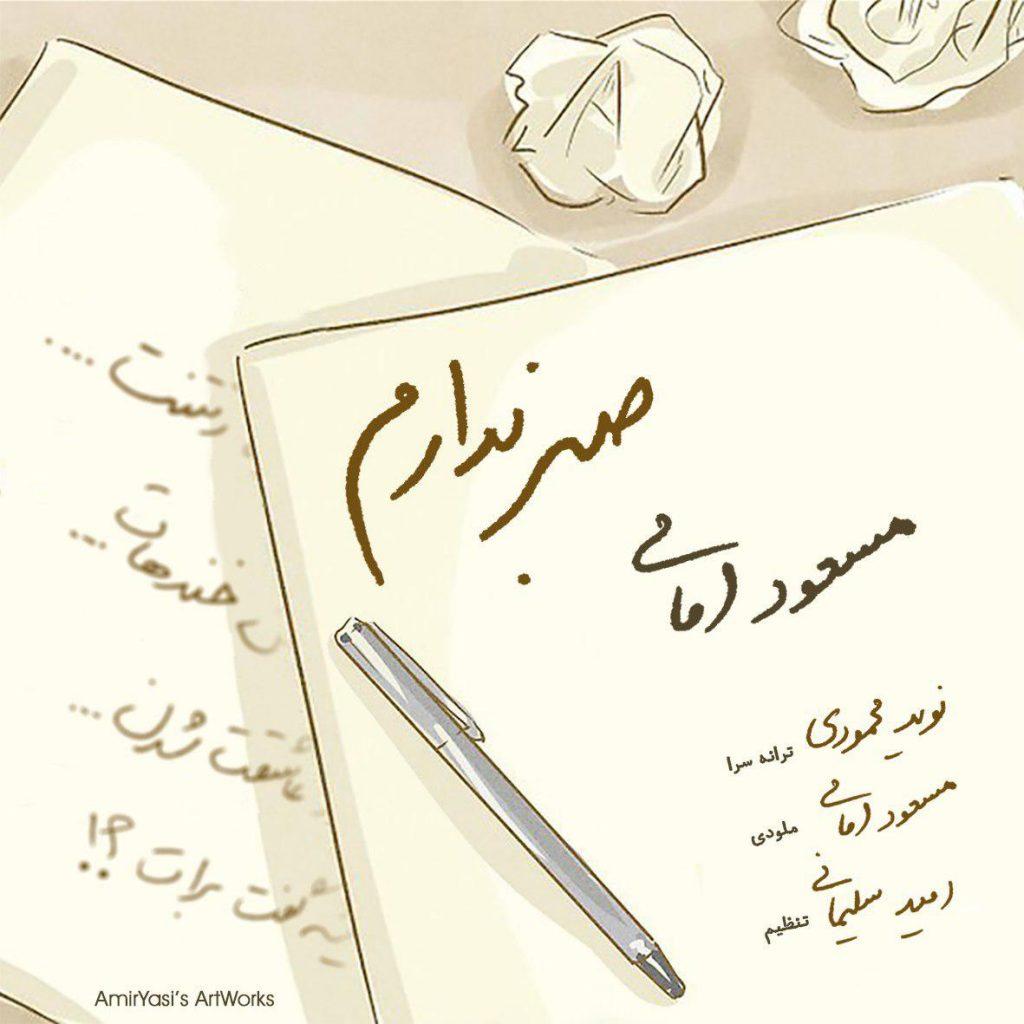 دانلود آهنگ جدید مسعود امامی به نام صبر نمی کنم