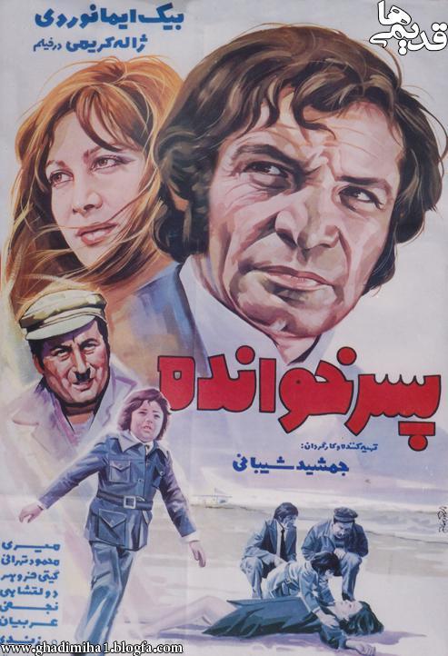دانلود فیلم ایران قدیم پسرخوانده محصول 1352