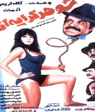 دانلود فیلم ایران قدیم شوهر کرایه ای محصول 1353