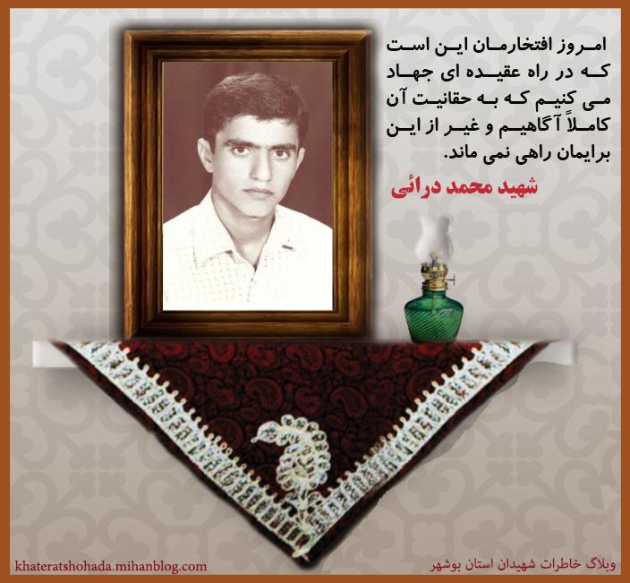 شهید محمد درائی