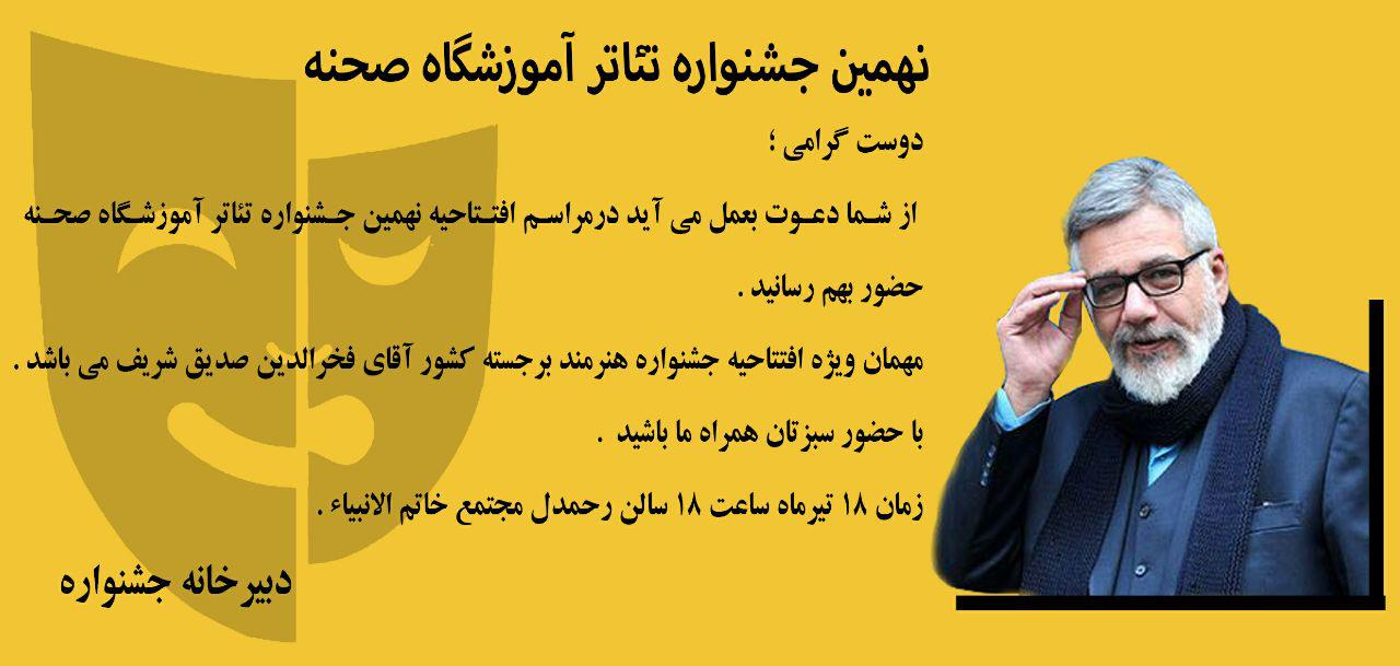 نهمین جشنواره تئاتر آموزشگاه صحنه
