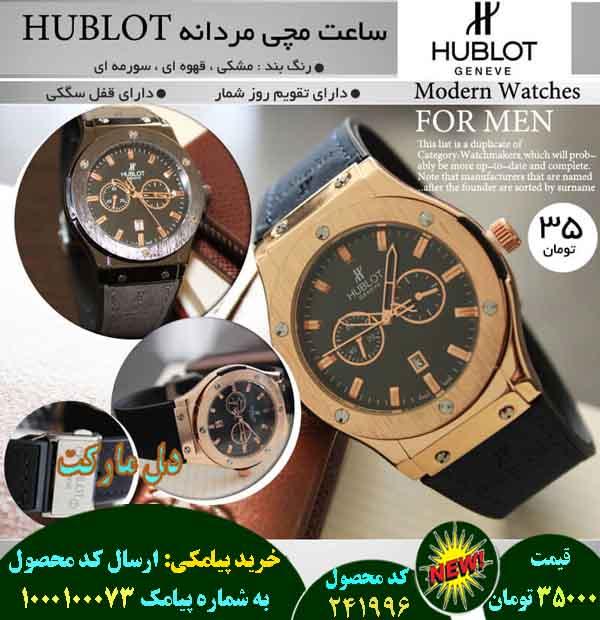 خرید پیامکی ساعت مچی مردانه HUBLOT