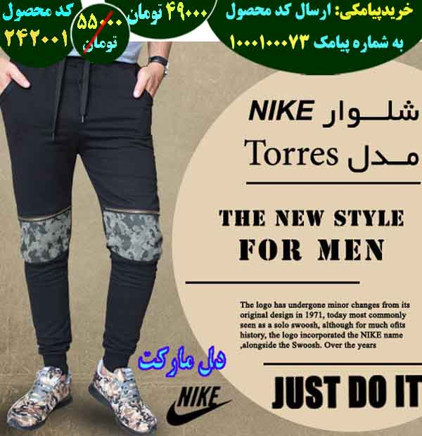 خرید نقدی شلوار NIKE مدل Torres ,خرید و فروش شلوار NIKE مدل Torres ,فروشگاه رسمی شلوار NIKE مدل Torres ,فروشگاه اصلی شلوار NIKE مدل Torres