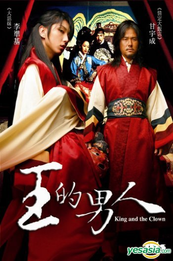 Image result for ‫شاه و دلقک KING AND THE CLOWN‬‎