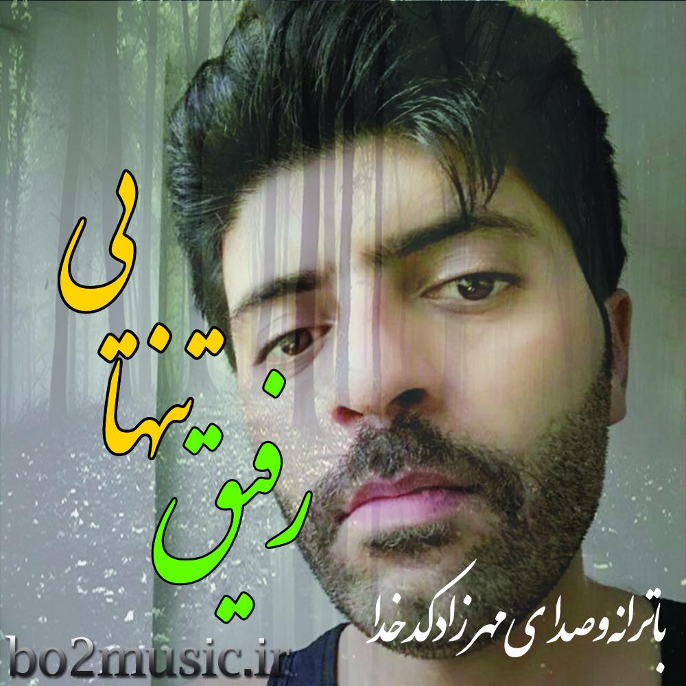 آهنگ بسیار زیبای رفیق تنهایی با ترانه و صدای مهرزاد کدخدا
