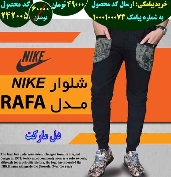 خرید نقدی شلوار NIKE مدل RAFA ,خرید و فروش شلوار NIKE مدل RAFA ,فروشگاه رسمی شلوار NIKE مدل RAFA ,فروشگاه اصلی شلوار NIKE مدل RAFA
