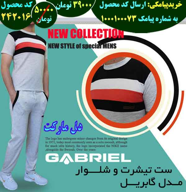 خرید پیامکی ست تیشرت و شلوار مدل گابریل