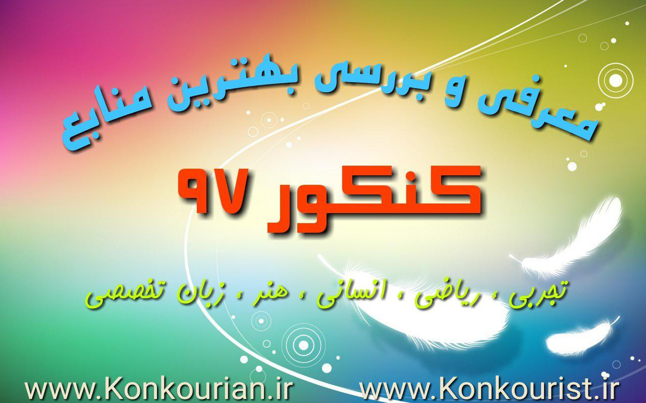http://s8.picofile.com/file/8300366792/%D9%85%D9%86%D8%A7%D8%A8%D8%B9_97.jpg