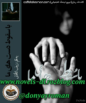 دانلودرمان جدیدباسقوط دستهای ما