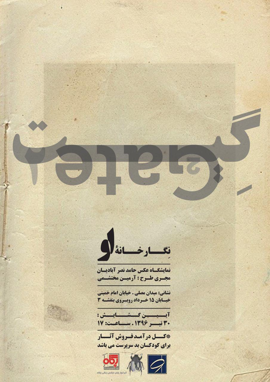 نمایشگاه عکس گیت ٢/حامد نصر ابادیان