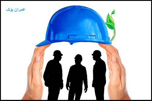 اصول ایمنی در کارگاه های ساختمانی