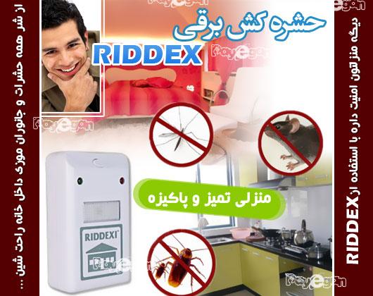 قیمت حشره کش ریدکس صوتی