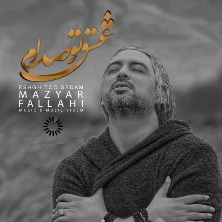 دانلود آهنگ جدید مازیار فلاحی به نام تو صدام