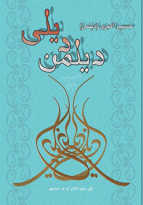 مجموعه شعر «دیلمن دیل» سرودهی حسین اکبری دیلمن