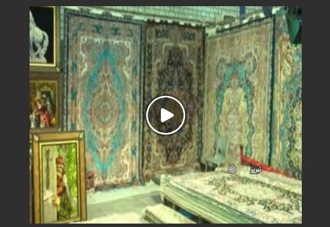 گشایش نمایشگاه فرش و صنایع دستی تبریز
