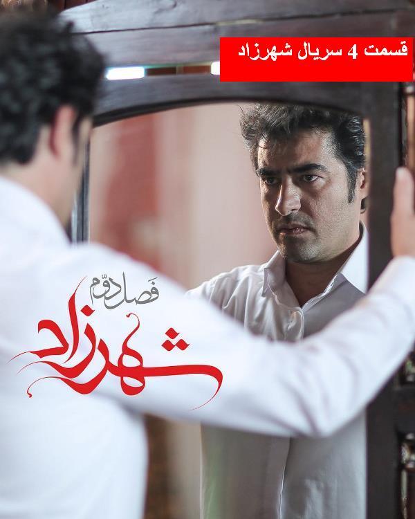 http://s8.picofile.com/file/8300563042/Shahrzad_S2E4.JPG