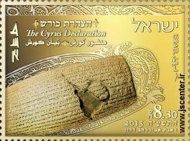 محافظان یهود؛ از کوروش شاه هخامنشی تا محمدرضا شاه پهلوی