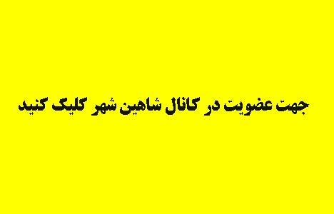 کانال تلگرام شاهین شهر