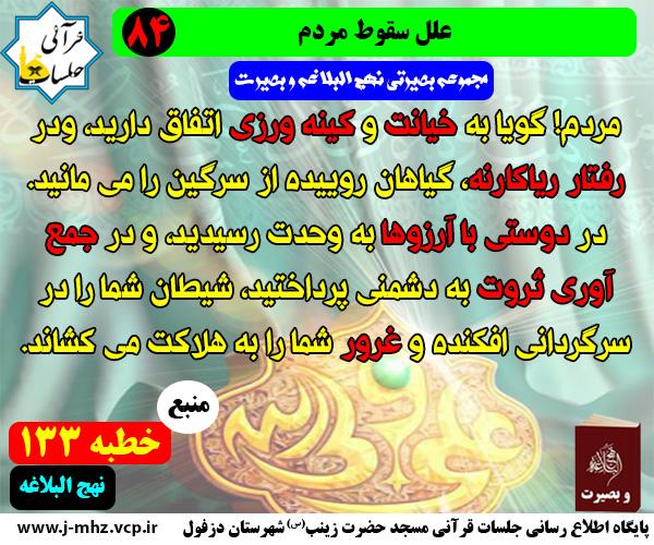 علل سقوط مردم/مجموعه نهج البلاغه و بصیرت/شماره 84