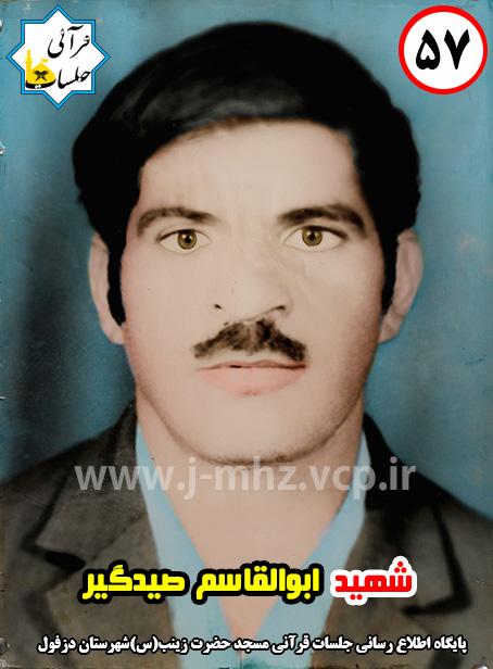 شهید ابوالقاسم صیدگیر / شهید هفته / شماره 57