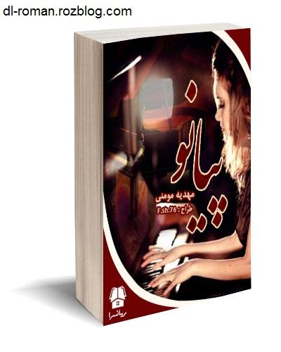 دانلود رمان پیانو