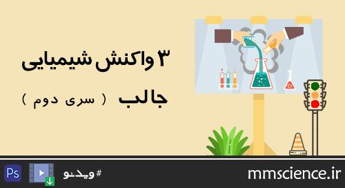 واکنش شیمیایی