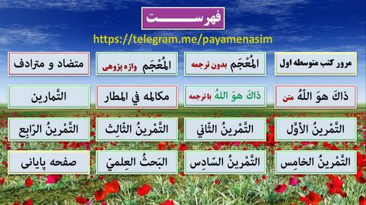 http://s8.picofile.com/file/8300813750/Drse1_Arabi_Z_Q_10_962.jpg