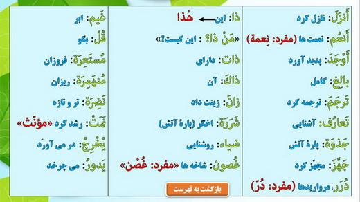 http://s8.picofile.com/file/8300813784/Drse1_Arabi_Z_Q_10_964.jpg
