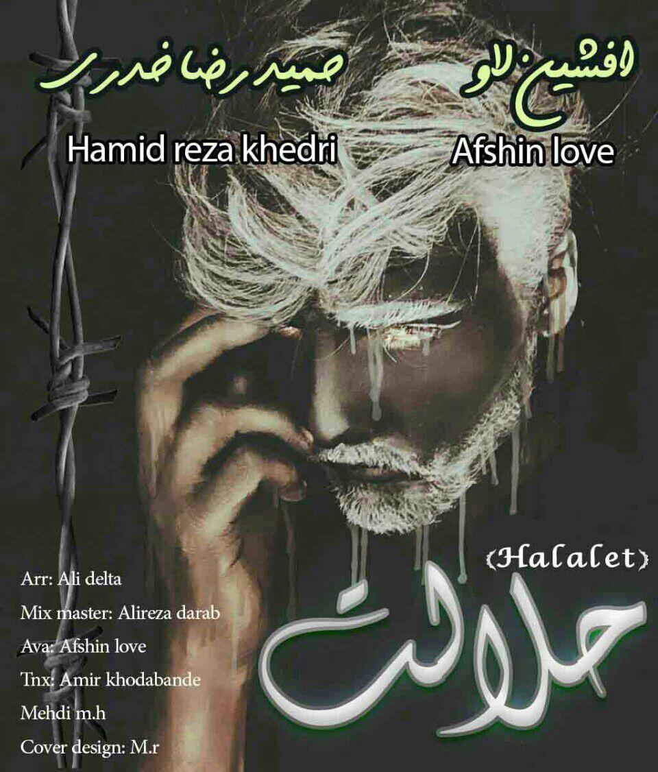 http://s8.picofile.com/file/8300909234/080Afshin_Love_Hamid_Reza_Khedri_Helelet.jpg