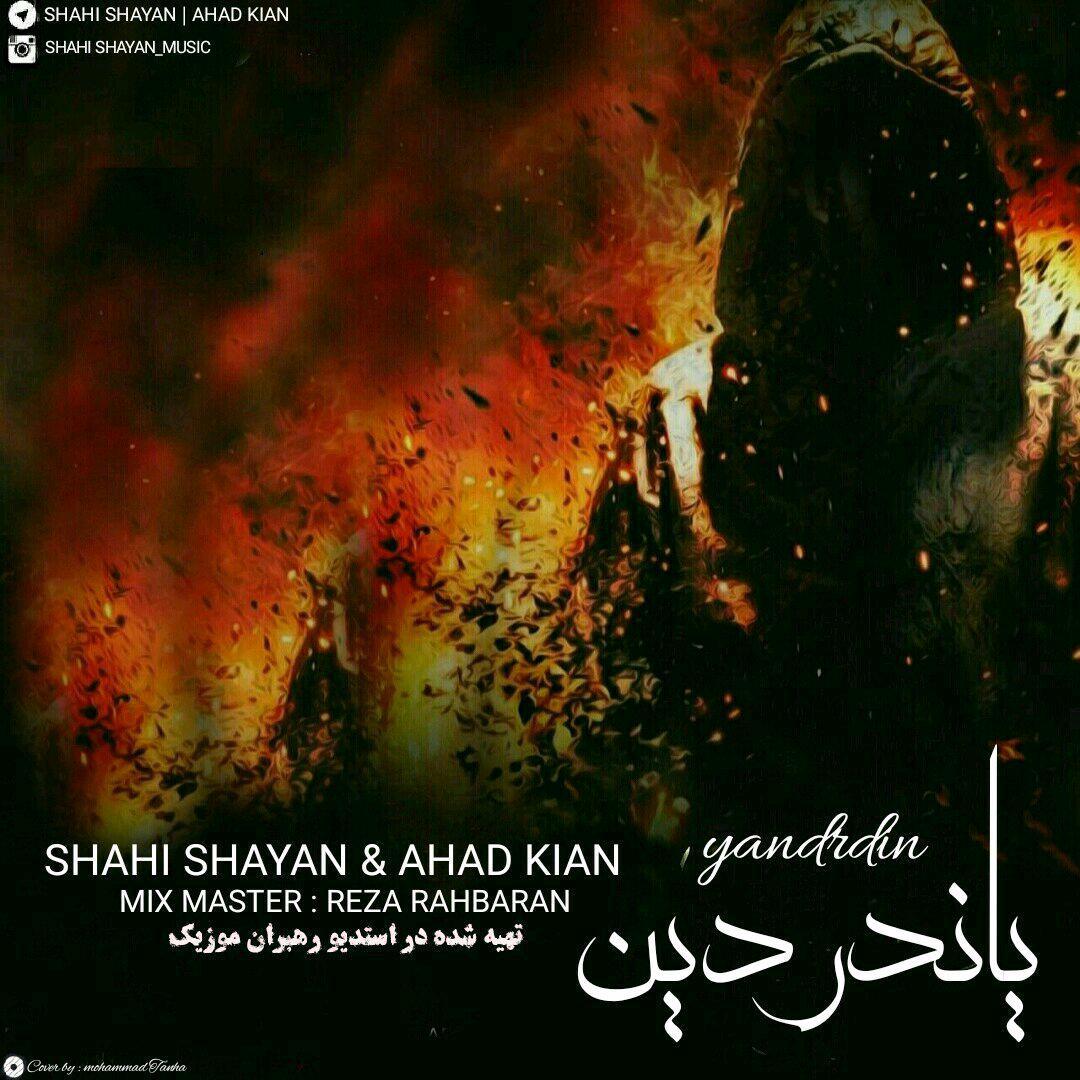 http://s8.picofile.com/file/8300912568/077Shahi_Shayan_Ahad_Kian_Yandirdin.jpg