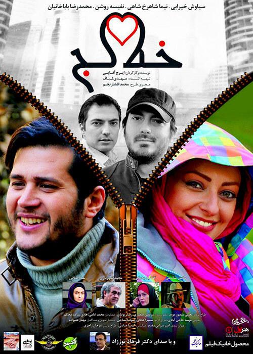 دانلود رایگان فیلم ایرانی جدید خط کج با لینک مستقیم