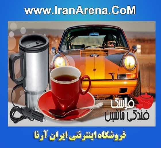 فلاسک و چای ساز فندکی ماشین