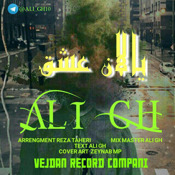http://s8.picofile.com/file/8301046468/051Ali_Gh_Yalan_Eshgh.jpg