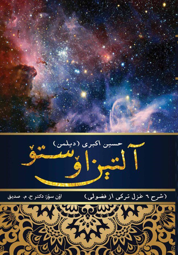 کتاب «آلتین اوستو» نوشته حسین اکبری (دیلمن) با مقدمه دکتر ح. م. صدیق