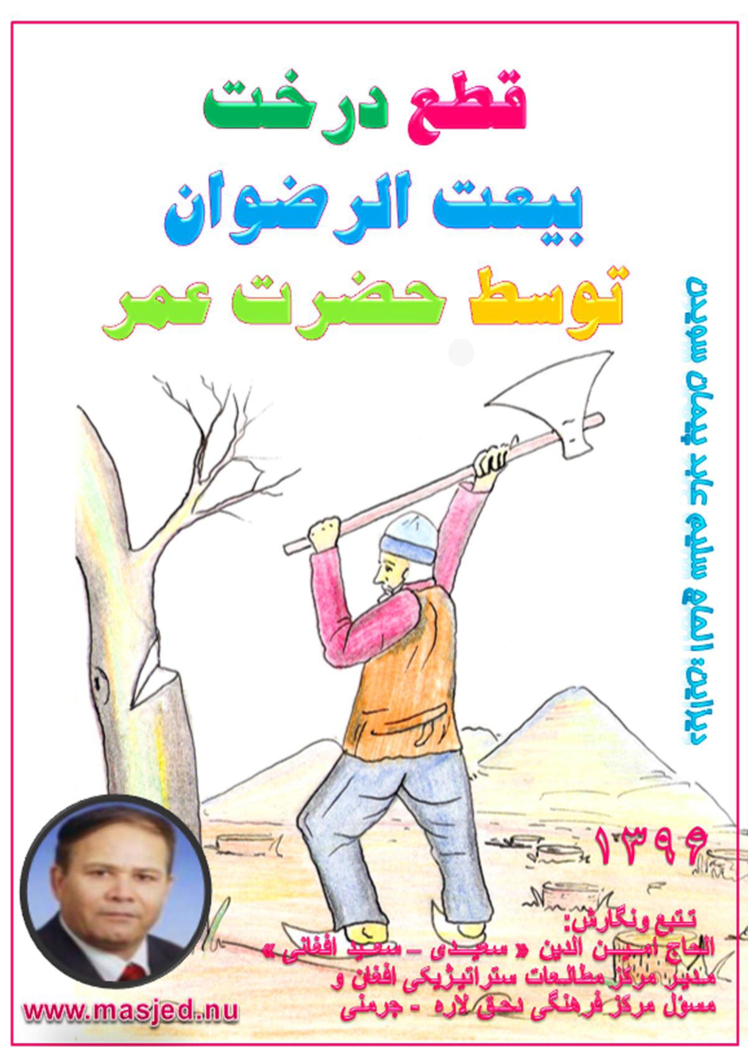 قطع درخت رضوان توسط حضرت عمر