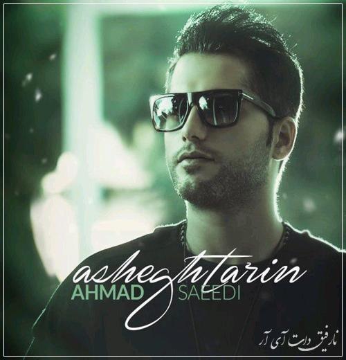 دانلود آهنگ عاشقترین از احمد سعیدی
