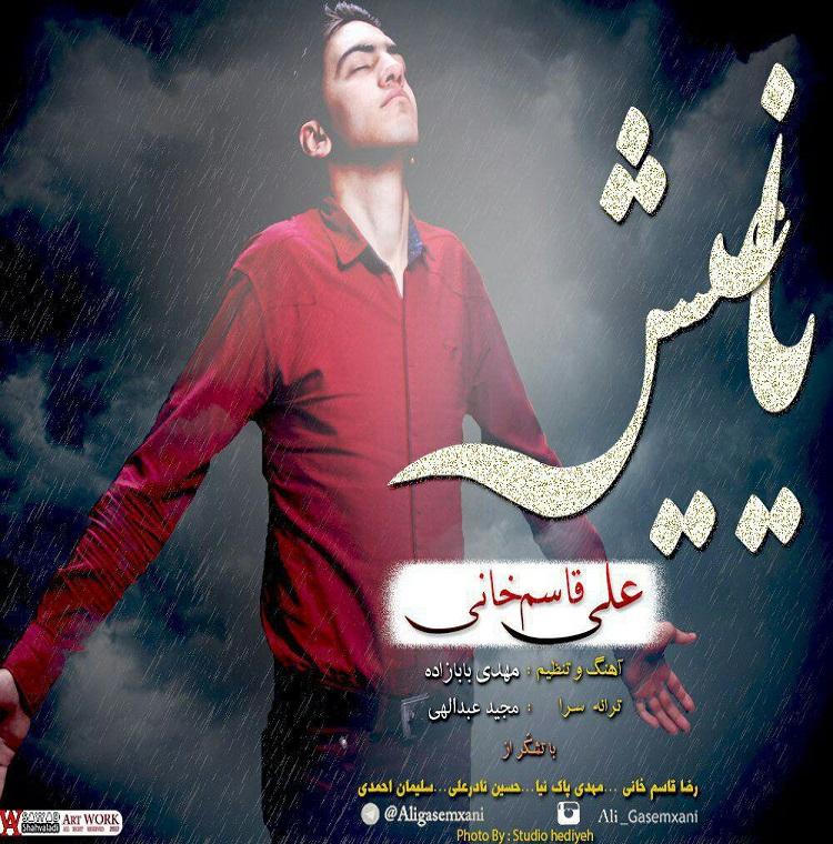 http://s8.picofile.com/file/8301135400/024Ali_Ghasemxani_Yaghish.jpg