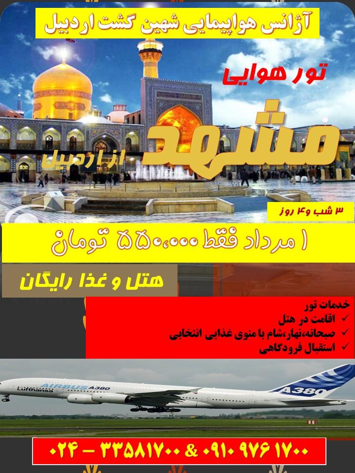 تور هوایی مشهد از اردبیل ویژه مرداد 96