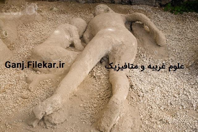 پمپی ، شهر مجسمه های سنگی ،عذاب الهی مردم پمپی