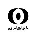 سازمان انرژی اتمی