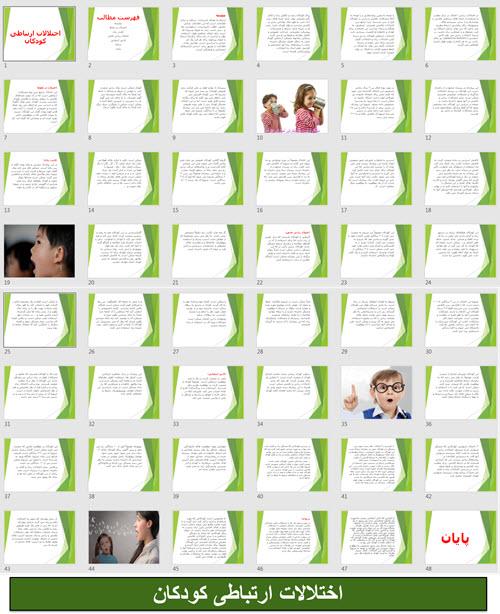 پاورپوینت اختلالات ارتباطی کودکان