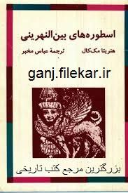 کتاب اسطوره های بین النهرینی اثر هنریتا مک کال