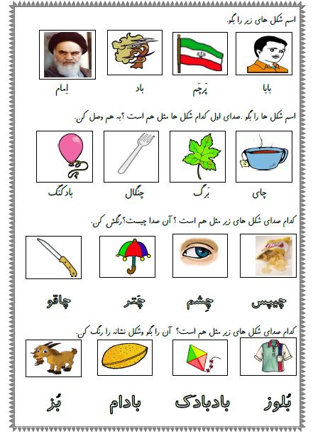 سوالات سنجش ورود به کلاس اول نمونه سوالات زبان آموزی{پیش دبستانی} - بلاگ گروه های ...