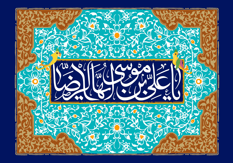 گروه زیارت عاشورا فایل لایه باز تصویر یا علی بن موسی الرضا / تولد امام رضا ...