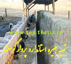 دانلود جیره خوراک پروار گوسفند