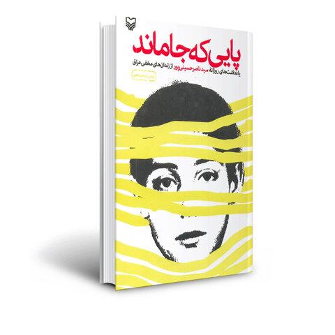مخفیکردن یادداشتهای نوشتهشده بر روی کاغذ سیگار در داخل یک عصا، در نگاه اول به فیلمهای ماجراجویانه و پر افت و خیزی میماند که بیننده را تا انتهای داستان میخکوب میکند، اما این یادداشتهای پنهان شده در درون عصا خاطرات ۸۱۱ روز اسارت سید ناصر حسینیپور از زندانهای مخفی عراق هستند؛ یادداشتهای روزانهای که از ۳ تیر ۱۳۶۷ آغاز میشوند و تا ۲۲ شهریور ۱۳۶۹ ادامه مییابند و اشکها و لبخندهای اسرای ایرانی در عراق را روایت میکند.  یکی از نکات جالب در مورد این کتاب، تقدیم کردن آن به ولید فرحان؛ شکنجهگری که از هیچ فرصتی برای آزار و اذیت نویسنده دریغ نکرده، است. کسی که او را مجبور به دویدن بر روی یک پا میکند، او را مجبور به ساعتها خیره شدن به آفتاب میکند و برای بیرون کشیدن اطلاعات از او با کابل به جان او میافتد.  اگر میخواهید از شرح بسیاری از اعمال و رفتار نظامیان عراقی با اسرای ایرانی و همچنین روایتهای دسته اولی از زوایای زندگی اسرا در کمپهای عراقی آگاه شوید؛ خواندن کتاب «پایی که جا ماند» بهترین پیشنهاد برای شما خواهد بود.  مقام معظم رهبری نیز در شهریورماه سال ۱۳۹۱ در تقریظی که بر این کتاب نگاشتند؛ بیان داشتند: «تاکنون هیچ کتابی نخوانده و هیچ سخنی نشنیدهام که صحنههای اسارت مردان ما را در چنگال نامردمان بعثی عراق را، آنچنان که در این کتاب است به تصویر کشیده باشد. این یک روایت استثنایی از حوادث تکان دهندهای است که از سویی صبر و پایداری و عظمت روحی جوانمردان ما را، و از سویی دیگر پستی و خباثت و قساوت نظامیان و گماشتگان صدام را، جزء به جزء و کلمه به کلمه در برابر چشم و دل خواننده می گذارد و او را مبهوت می کند. احساس خواننده از یک سو شگفتی و تحسین و احساس عزت است، و از سویی دیگر غم و خشم و نفرت… درود و سلام به خانوادههای مجاهد و مقاوم حسینی.          «قلندر و قلعه» / نوشته سید یحیی یثربی / نشر قو / ۳۲۹ صفحه  شیخ شهابالدین سهروردی برای ما ایرانیها آنقدر آشناست که بعید است نامش را بارها در مقاطع مختلف زندگی نشنیده باشیم. اگر جزو آن دسته از کسانی هستید که همیشه علاقهمند بودید از این چهره سرشناس فلسفه چیزی بیشتر از آنچه شنیدهاید یا در جستجوهای ساده اینترنتی دیدهاید بدانید؛ «قلندر و قلعه» بهترین پیشنهاد برای شماست.  کتاب نه تنها روایتی رمانگونه و در برخی فرازها کمی آمیخته به تخیل از زندگی سهروردی ا