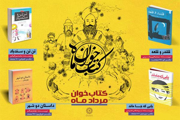 Image result for کتاب ماه مرداد