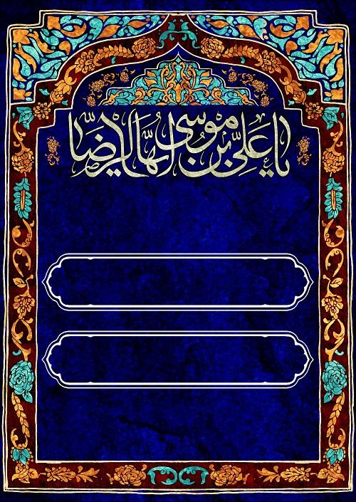 طرح بنر و تراکت اطلاع رسانی ولادت آقا امام رضا ع