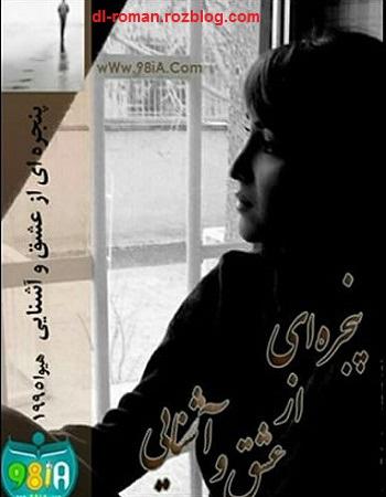 دانلود رمان پنجره ای از عشق و آشنایی