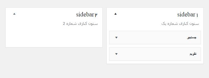 اضافه کردن sidebar برای وردپرس
